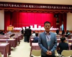 B. International I Ching Conference 2014 in Taiwan.JPG