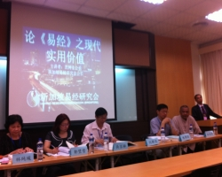 D. International I Ching Conference 2014 in Taiwan.JPG