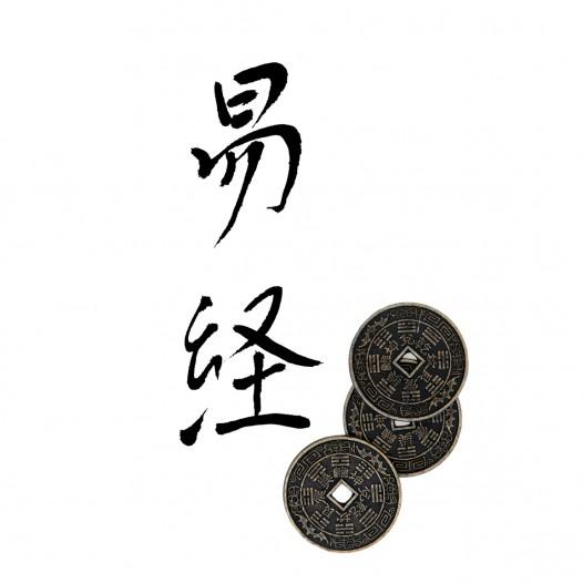 Yi Jing Liu Yao Divination